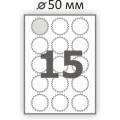 Самоклеющаяся бумага А4 (100 листов) /15/  (фигурная этикетка диаметр 50 мм.)