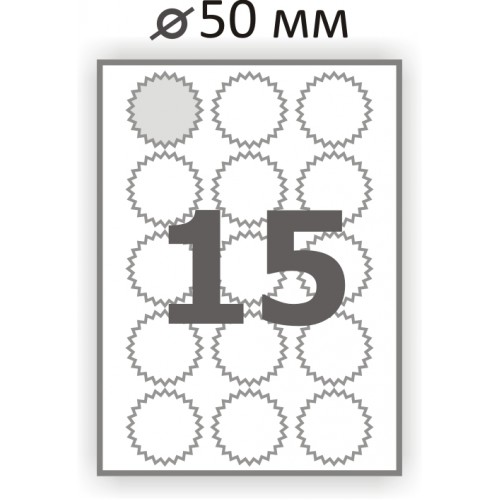 Самоклеющаяся бумага А4 (100 листов) /15/ звезда (фигурная этикетка диаметр 50 мм)