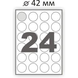 Самоклеющаяся бумага А4 (100 листов) /24/  (фигурная этикетка диаметр 42 мм.)
