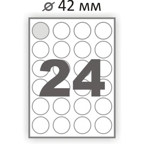 Самоклеющаяся бумага А4 (100 листов) /24/  (фигурная этикетка диаметр 42 мм)