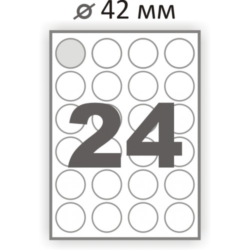 Полуглянцевая этикетка А4 (100 листов) /24/  (круг 42 мм.)