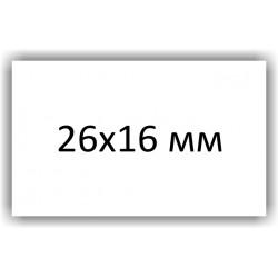 Этикет-лента прямая, белая 26х16 мм (для двухстрочных этикет-пистолетов)