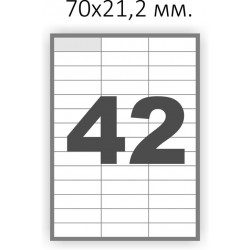 Самоклеющаяся бумага А4 (100 листов) /42/  (70x21,2 мм)