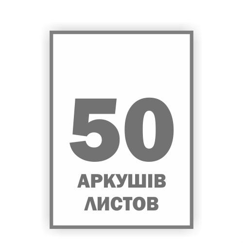ЗАКАЗАТЬ 50 листов логистическая (усиленный клей)
