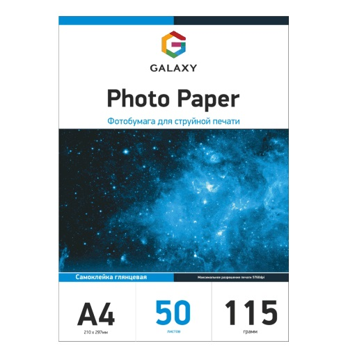 Фотобумага Galaxy глянцевая самоклеющаяся А4 (50 листов) /1/  (210x297 мм)