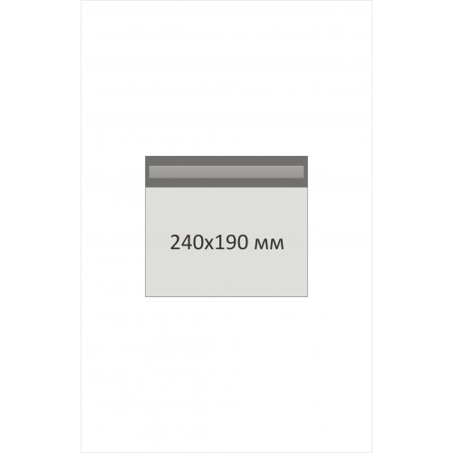 Курьерский пакет 240х190 мм
