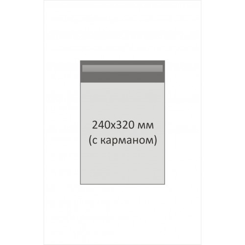 Курьерский пакет 240х320 мм (с карманом для документов)