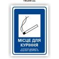 """Наклейка """"Місце для куріння"""" 150Х200 мм"""