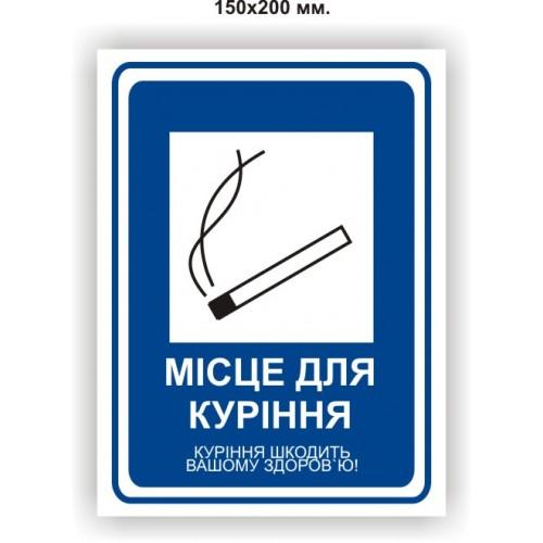 """Наклейка """"Місце для куріння"""" 150Х200 мм."""