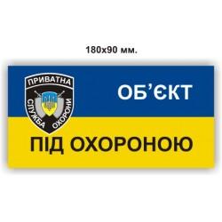 """Наклейка """"ОБ`ЄКТ ПІД ОХОРОНОЮ"""" 180Х90 мм."""
