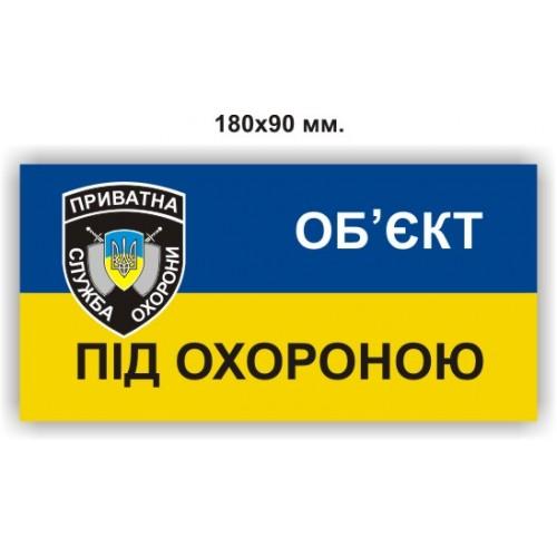 """Наклейка """"ОБ`ЄКТ ПІД ОХОРОНОЮ"""" 180Х90 мм"""