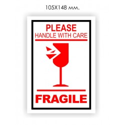 "Этикетка 105х148 ""Please handle with care FRAGILE"""
