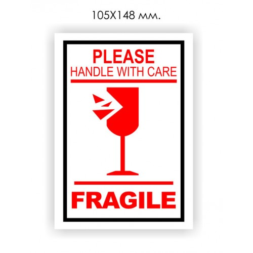 "Этикетка 105х148 ""Please handle with care FRAGILE"""