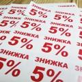"Стикер ""ЗНИЖКА 5%!"" 52Х40 мм (28 шт.)"