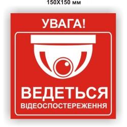 """Наклейка """"Увага! Ведеться відеоспостереження"""" 150Х150 мм."""