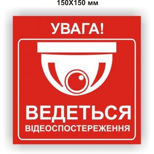 """Наклейка """"Увага! Ведеться відеоспостереження"""" 150Х150 мм"""